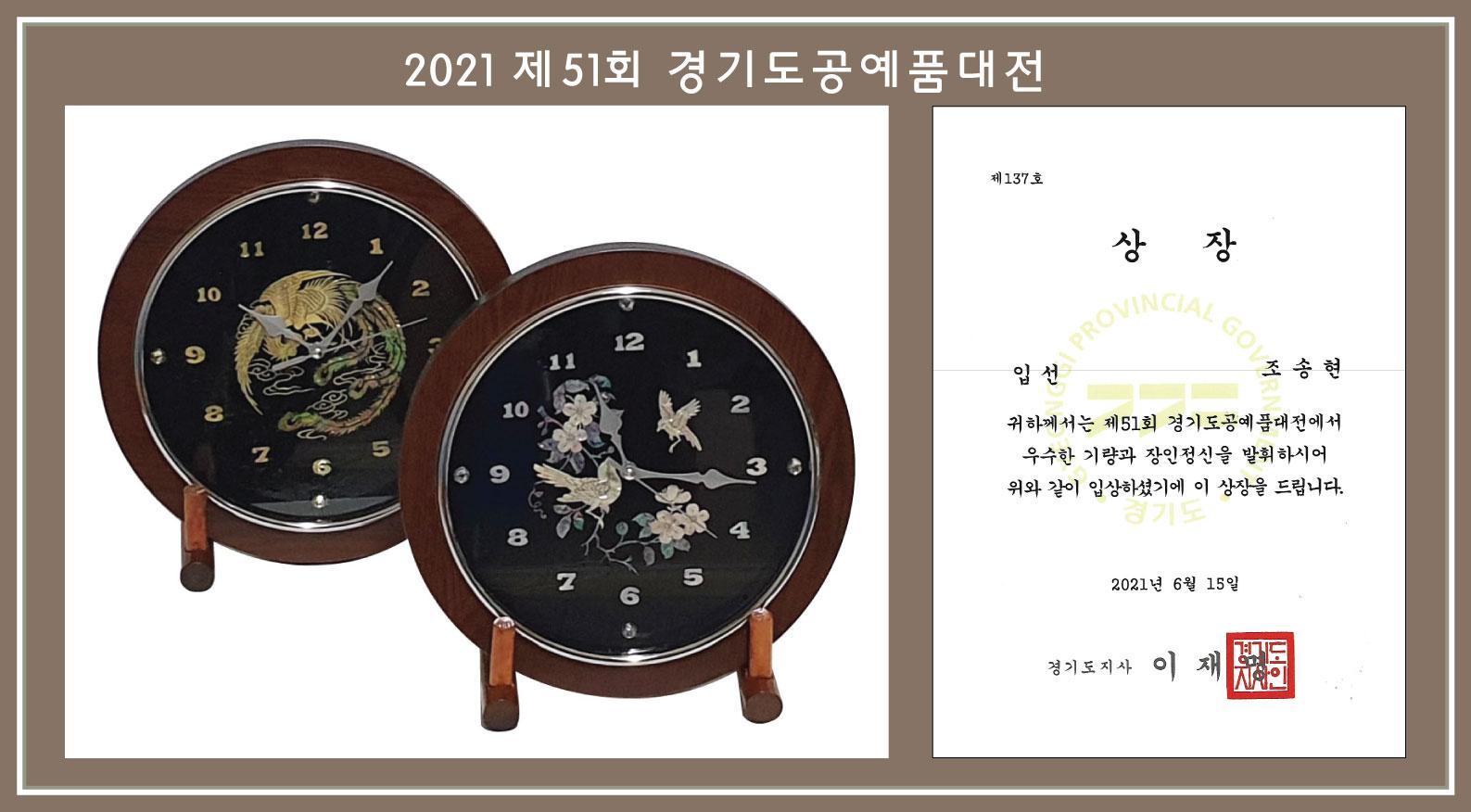 2021년 제51회 경기도공예품대전 입상